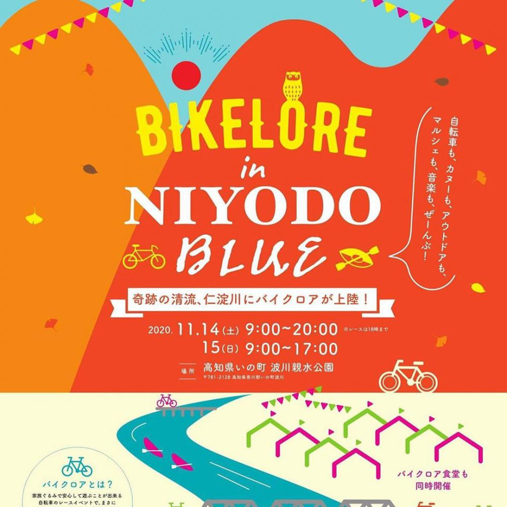 BIKELORE in NIYODO BLUE