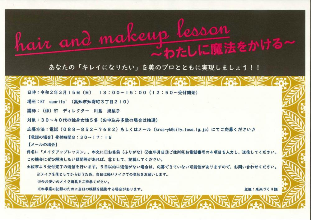 hair and makeup lesson【中止が決定しました】